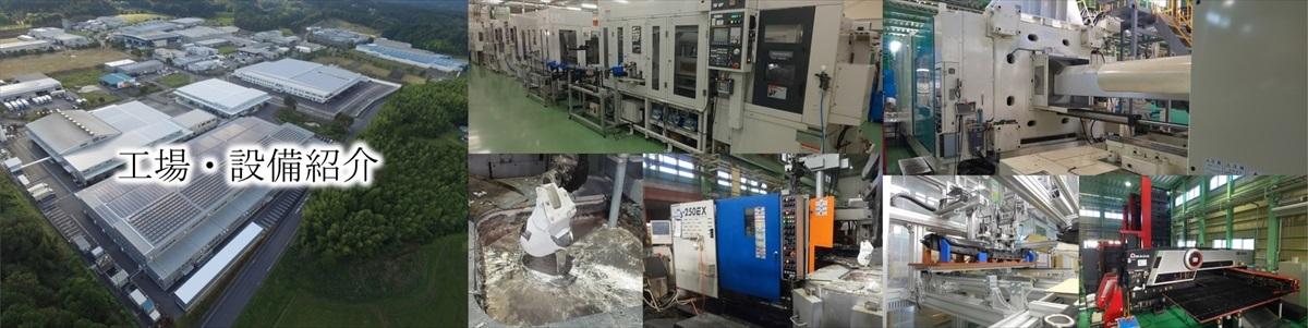甲賀ファクトリー成形工場